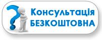 безкоштовна консультація - кнопка для запису