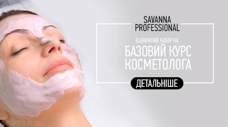 маска косметологічна - курси косметолога