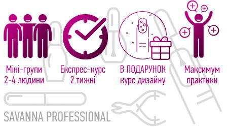 переваги курсу манікюру в SAVANNA PROFESSIONAL