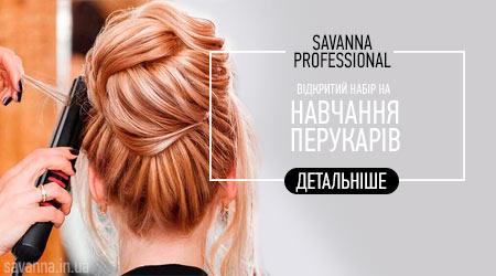 курси перукарів - зачіска - детальніше