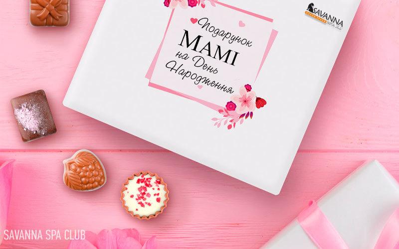 подарунок для мами - подарунковий сертифікат