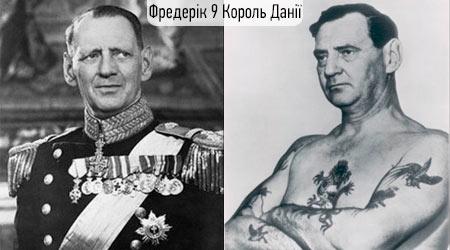 татуювання в короля Данії