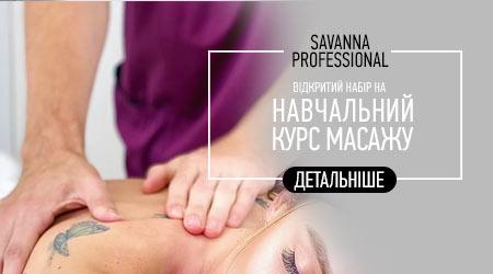 масаж спини - навчальні курси масажу